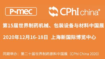 展会预告丨第十五届世界制药机械、包装设备与材料中国展(P-MEC China 2020)