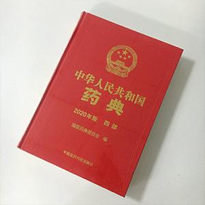 2020版《中国药典》高效液相色谱法修订了!恒谱生带你快速了解!