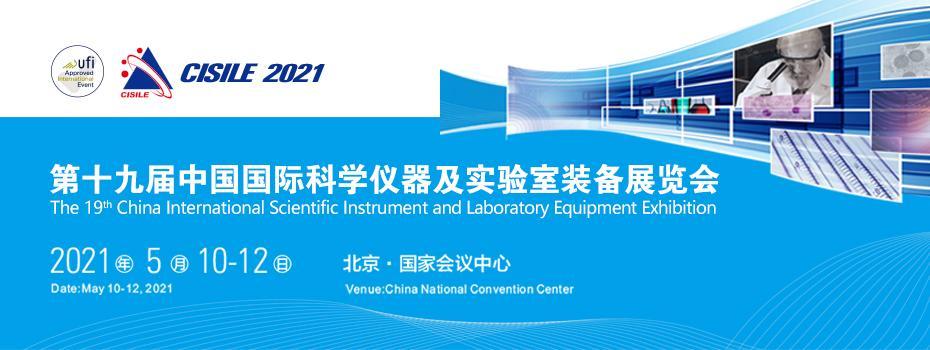 展会预告丨恒谱生将参加第十九届中国国际科学仪器及实验室装备展览会