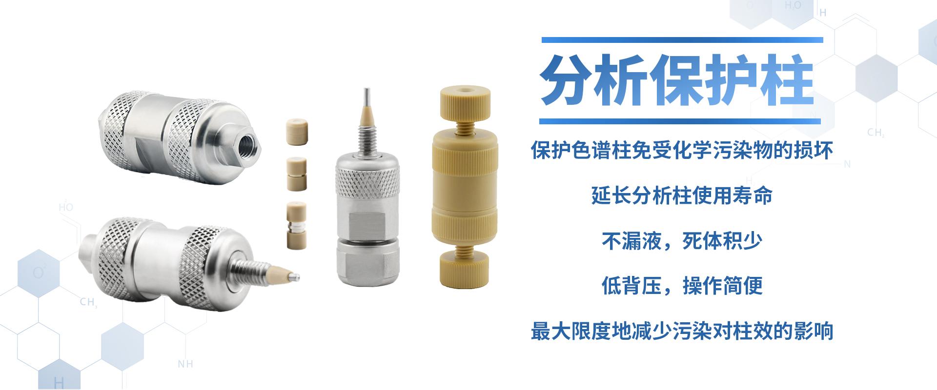 分析保护柱+柱芯