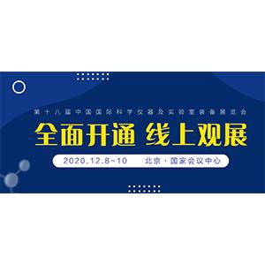 展会预告丨第十八届中国国际科学仪器及实验室装备展览会